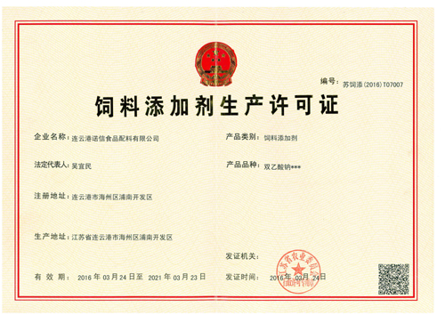 Feed Ingredients Production Certificate